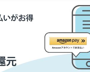 AmazonPayがポイント還元スタート!!使えるショップはアマギフ経由のお買い物がオトク