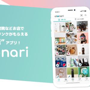 タダ活ができるotonariアプリ お店もユーザーもお得。お菓子やジュースなどが無料でもらえる