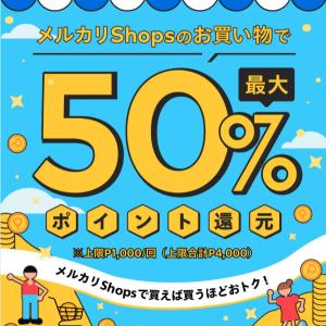メルカリShopsの利用で最大50%還元キャンペーン開始。Airタグやゲームも買える