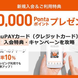 auPAYカード(クレジットカード)のはPonta経済圏に重要なお得カード