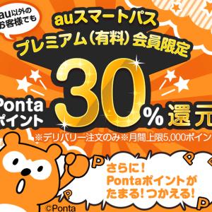 menuのデリバリー注文でPonta30%還元キャンペーンを攻略、ポイント交換増量も含めると45%還元に