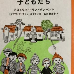 やかまし村の子どもたち(2019年発行の)