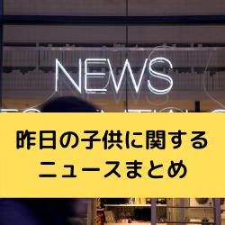 【昨日の子供ニュースまとめ】2020.1.27