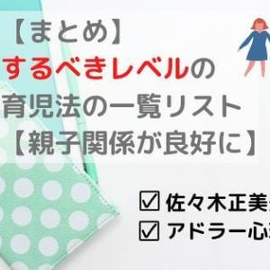 【まとめ】するべきレベルの育児法の一覧リスト【親子関係が良好に】