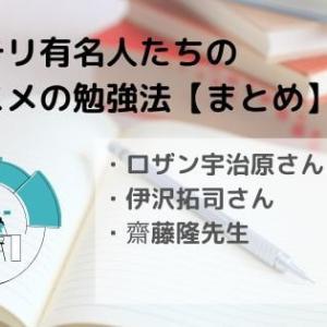 インテリ有名人たちのおススメの勉強法【まとめ】