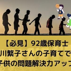 【必見】92歳保育士・大川繁子さんの子育てで、子供の問題解決力アップ