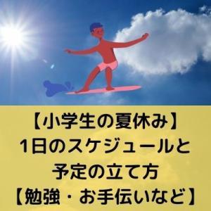 【小学生の夏休み】1日のスケジュールと予定の立て方【勉強・お手伝いなど】