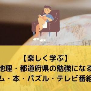【楽しく学ぶ】地理・都道府県の勉強になるゲーム・本・パズル・テレビ番組など