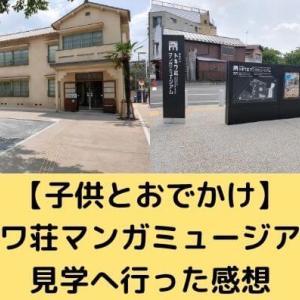 【子供とおでかけ】トキワ荘マンガミュージアムの見学へ行った感想