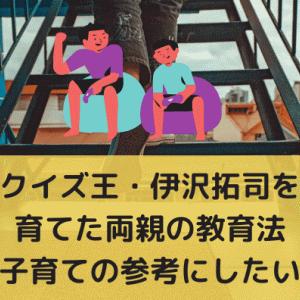 伊沢拓司が勉強好きになったきっかけは?両親の教育法【参考にしたい】