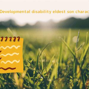 【発達障害】ADHD・ASD長男の0歳~現在の特徴・子育て記録
