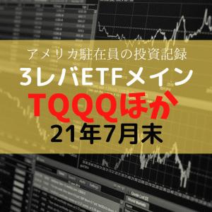【アメリカ駐在員投資日記】7月末投資状況(TQQQ・FNGUほか)【3倍レバレッジETFメイン】
