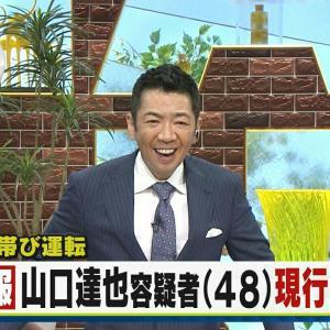 【悲報速報】元TOKIOの山口達也容疑者を現行犯逮捕 道交法違反(酒気帯び運転)の疑い !?