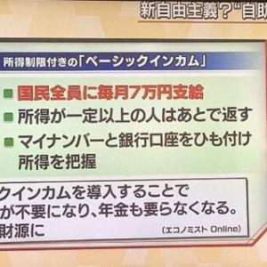 【悲報】竹中平蔵、『所得制限付きベーシックインカム』を提案 「国民全員に毎月7万円支給」、生活保護や年金などの廃止