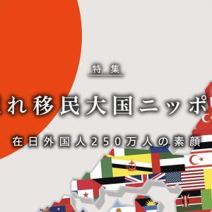 【悲報】ジム・ロジャーズ氏「移民を受け入れなければ日本は消滅する」