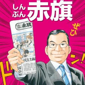 【J-CAST】キユーピー、日共の暴力革命発言への意見を受けて「ひるおび!」のCM見合わせ 今後は検討中