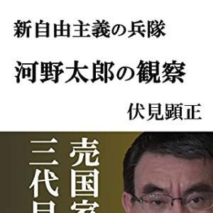 """【悲報】河野太郎ワクチン相 """"ファミリー企業""""から6700万円の献金を受けていた"""