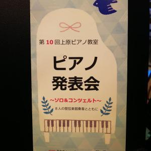 ピアノ発表会でオーケストラ♪