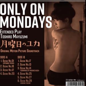 映画「月曜日のユカ」と横浜