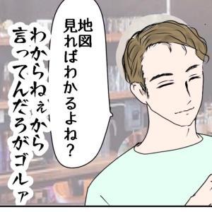 元カノと扱いが違う(;´д`)