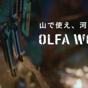 【物欲】OLFAからアウトドアライクなナイフ&ノコギリが出るぞ!
