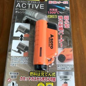 【バーナー】SOTO マイクロトーチ ACTIVE(ST-486)購入!