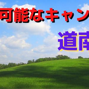【2020年オープン情報】北海道で予約可能なキャンプ場まとめ【道南編】