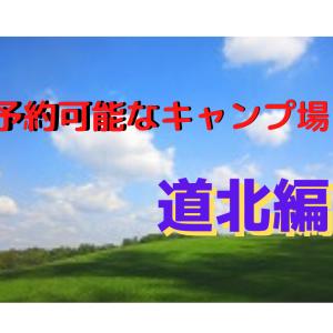 【2020年オープン情報】北海道で予約可能なキャンプ場まとめ【道北編】
