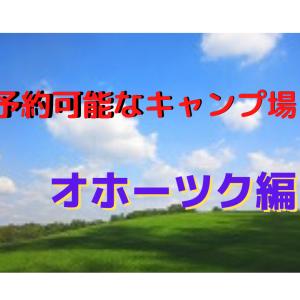 【2020年オープン情報】北海道で予約可能なキャンプ場まとめ【オホーツク編】