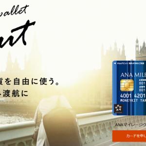 ANAとソニー銀行が事業提携、外貨定期預金や投資信託でマイルが貯まる