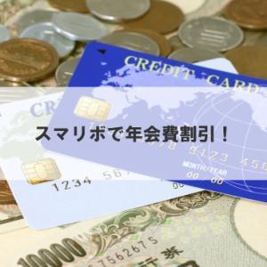 ANAマイラー必携のソラチカカードの年会費を割引するスマリボ活用法