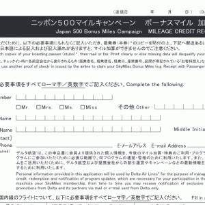 2019年度も実施!デルタ航空のニッポン500マイルキャンペーンが延長、ANA/JAL/LCCでも国内線搭乗でもれなく500マイル