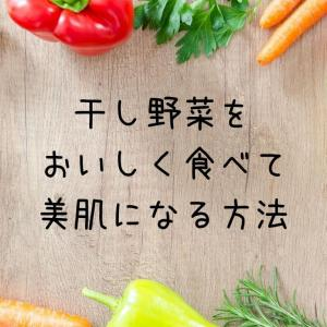 干し野菜をおいしく食べて美肌になる方法/美と若さの新常識
