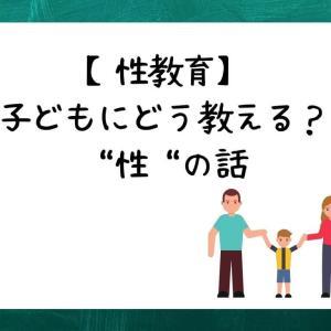 """【性教育】子どもにどう教える?""""性""""の話/あさイチ"""