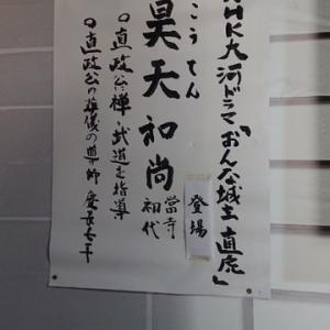 【誕生日は旅行だぜ2020】その6.龍潭寺