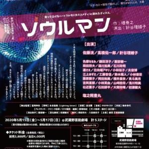 【5月公演】チケット発売開始!