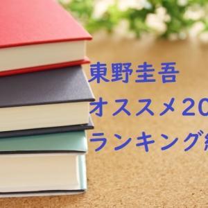 【2020年版】東野圭吾 オススメ20作品ランキングを紹介