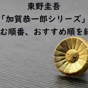 【2020年版】東野圭吾「加賀恭一郎シリーズ」の読む順番、おすすめランキング