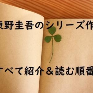 【2020年版】東野圭吾のシリーズ作品をすべて紹介&読む順番