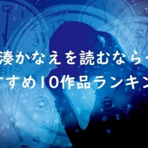 【2020年版】湊かなえを読むなら~おすすめ10作品ランキングを紹介
