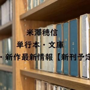 【2020年最新版】米澤穂信の単行本・文庫の新刊・新作最新情報【新刊予定も】