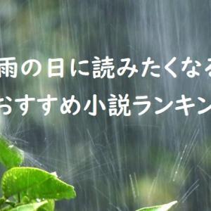 雨の日に読みたくなる、おすすめ小説ランキング10作