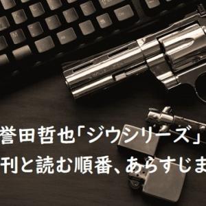 誉田哲也「ジウシリーズ」の最新刊と読む順番、あらすじまとめ