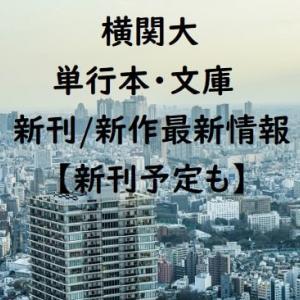 【2020年最新版】横関大の単行本・文庫の新刊/新作最新情報【新刊予定も】
