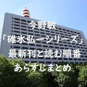 今野敏「碓氷弘一シリーズ」の最新刊と読む順番、あらすじまとめ