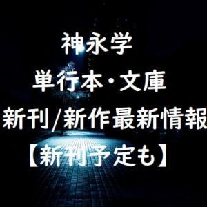 【2020年最新版】神永学の単行本・文庫の新刊/新作最新情報【新刊予定も】