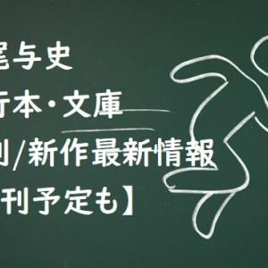 【2020年最新版】七尾与史の単行本・文庫の新刊/新作最新情報【新刊予定も】