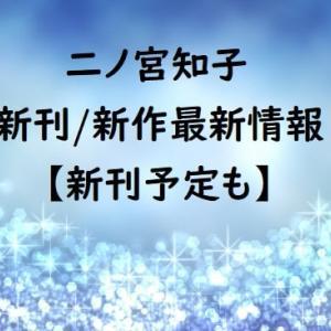 【2020年最新版】二ノ宮知子の新刊/新作最新情報【新刊予定も】