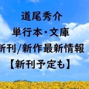 【2020年最新版】道尾秀介の単行本・文庫の新刊/新作最新情報【新刊予定も】
