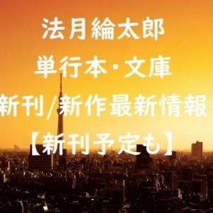 【2020年最新版】法月綸太郎の単行本・文庫の新刊/新作最新情報【新刊予定も】